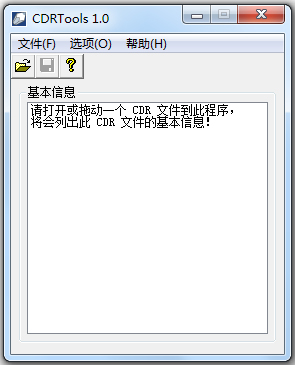 CDRTools(CorelDraw文件查看软件) V1.0 绿色版