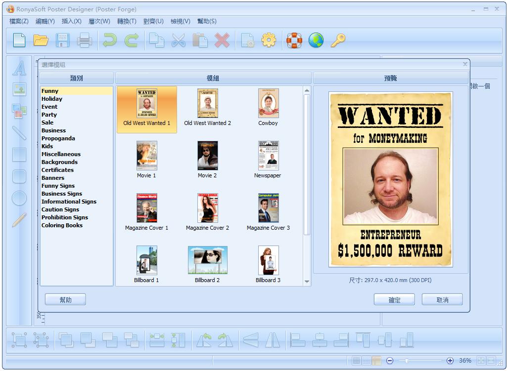 POP海报设计软件 V2.1.0
