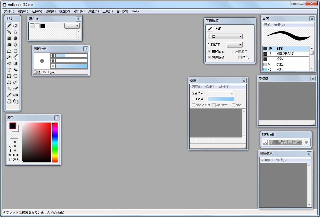 Mdiapp+(漫画制作软件) V1.2.30 32bit 绿色版