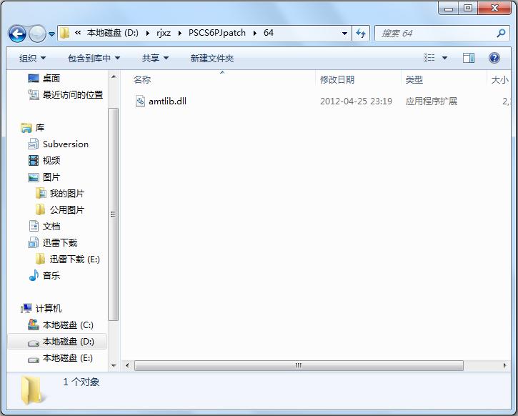 PS CS6破解补丁 V1.0
