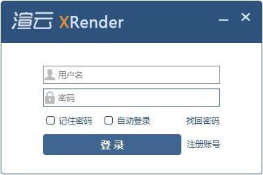 渲云客户端 V7.5.2.3