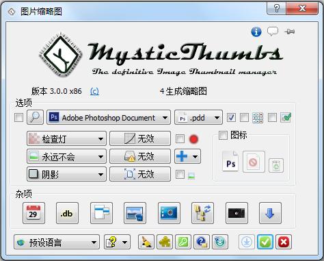 MysticThumbs(缩略图制作工具) V3.0 破解版