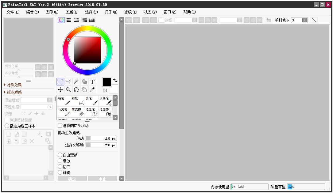 PaintTool SAI(漫画绘画软件) V2 中文绿色版