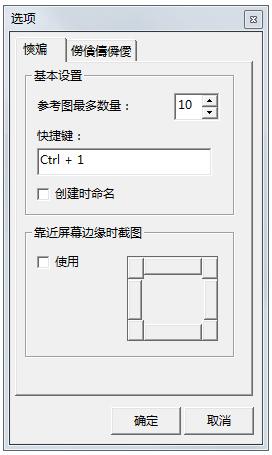 Setuna(任意截图软件) V1.5.5 绿色版