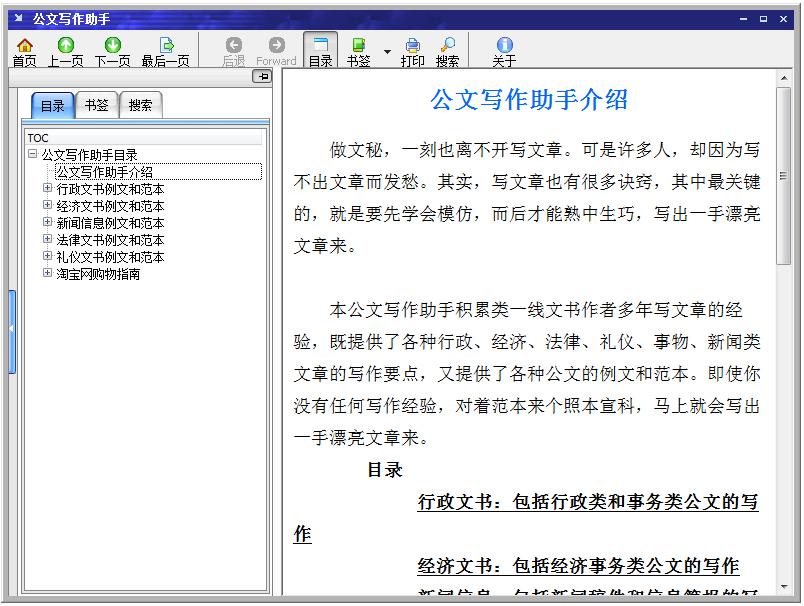 公文写作助手 V1.0 绿色版