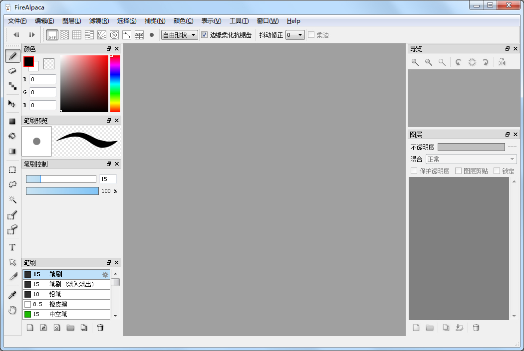 FireAlpaca(图像编辑软件) V1.7.6 绿色版