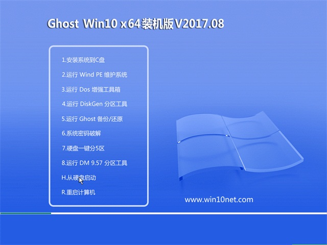 大地系统Ghost Win10 (64位) 修正装机版v2017.08(自动激活)