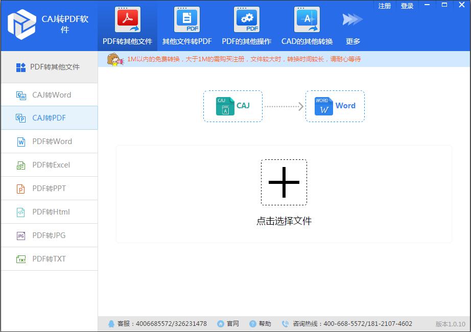 迅捷CAJ转PDF软件 V1.0.10