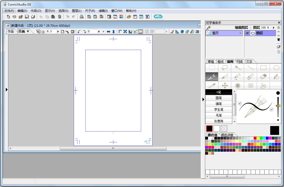 ComicStudio(漫画专业制作工具) V4.6.0 中文版