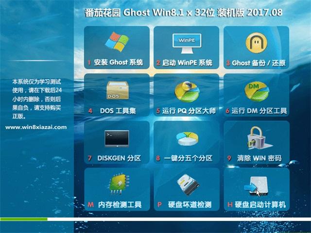 番茄花园Ghost Win8.1 X32位 大神装机版2017年08月(自动激活)