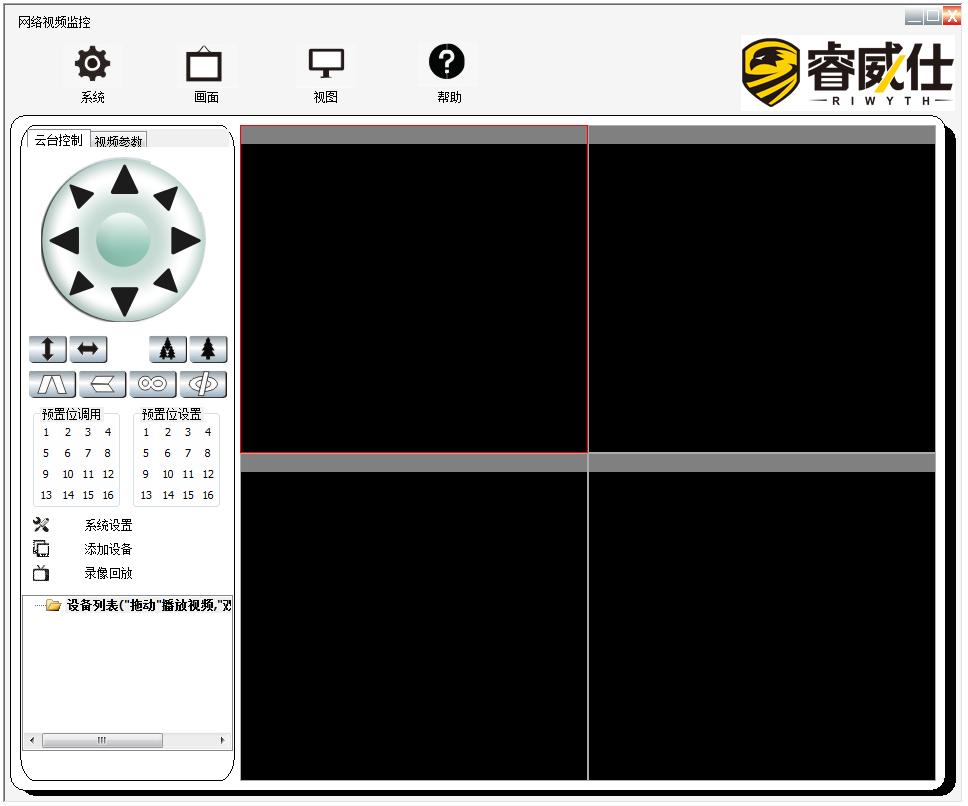 睿威仕监控软件 V2.0.8.1