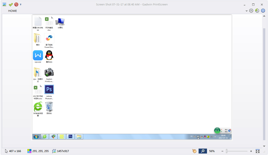 Gadwin PrintScreen(截图工具) V5.8.0 英文版