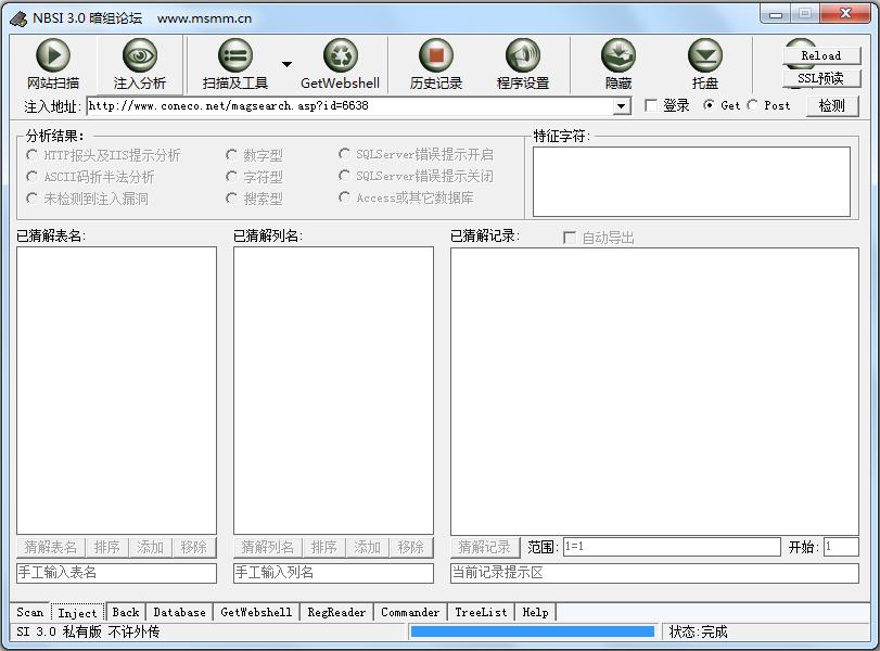 NBSI(网站漏洞检测工具) V3.0 绿色版
