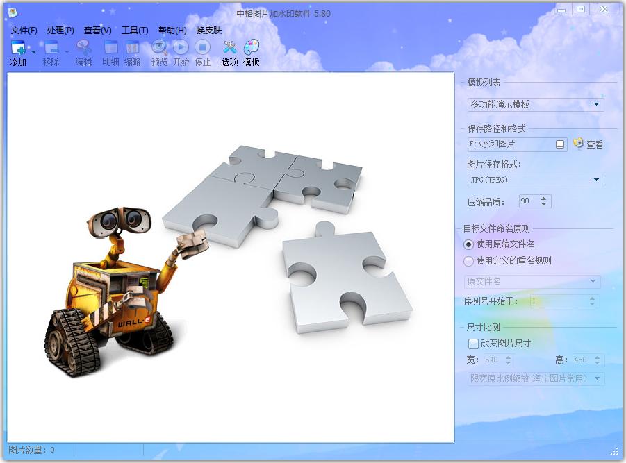 中格图片加水印软件 V5.80