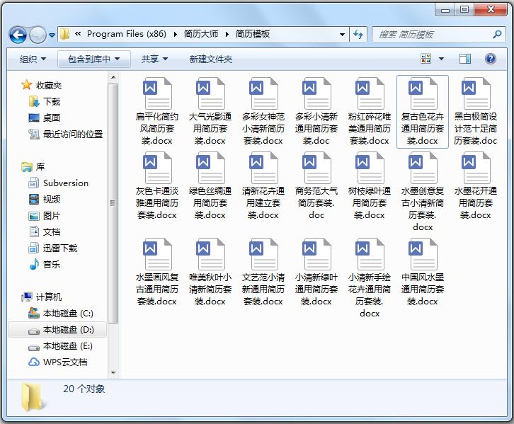 简历精选大师 V1.0.0