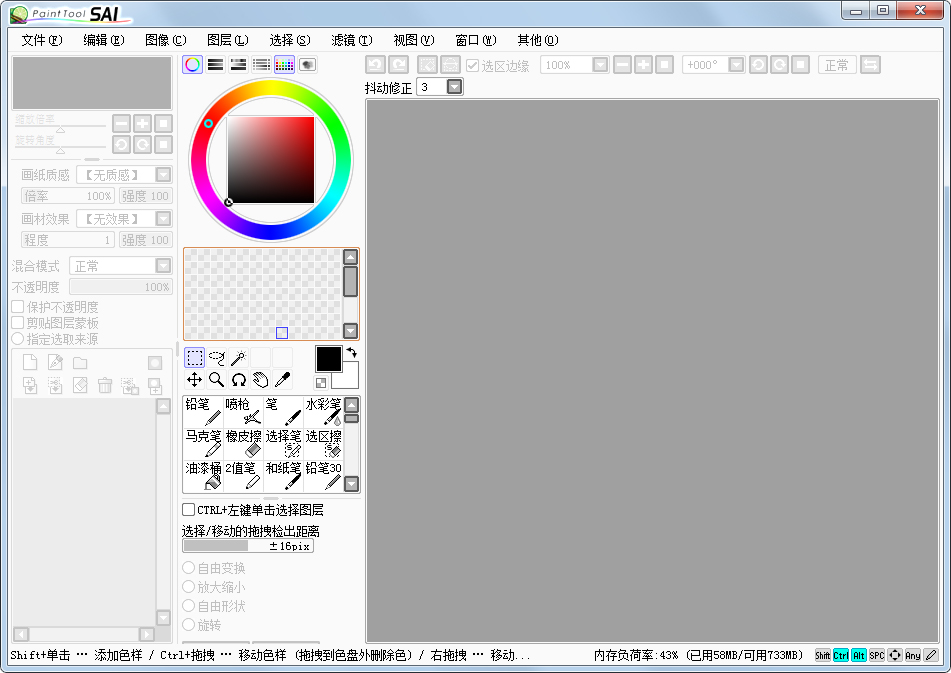 sai绘图软件 V1.3.3 绿色版