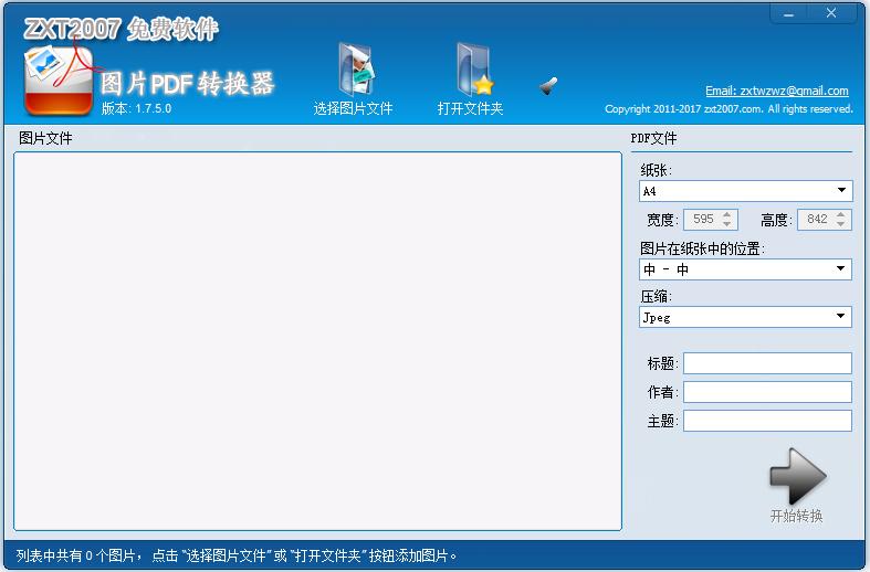 图片PDF转换器 V1.7.5.0