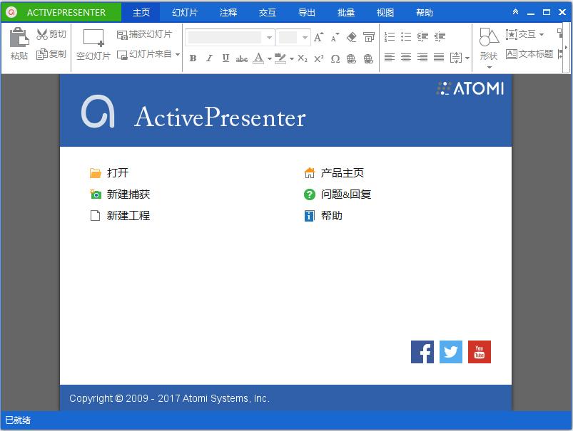 ActivePresenter Pro(屏幕抓图录像工具) V6.1.3