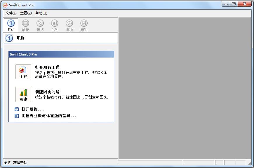 Swiff Chart Pro(统计图表制作软件) V3.1 中文绿色版