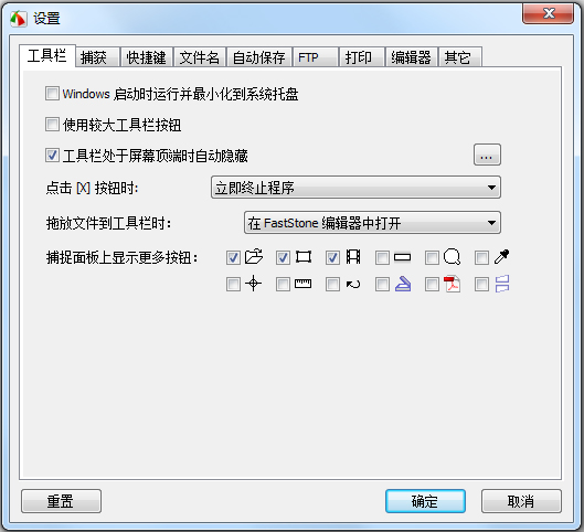 FastStone Capture(屏幕截图工具) V8.6 汉化补丁中文绿色版