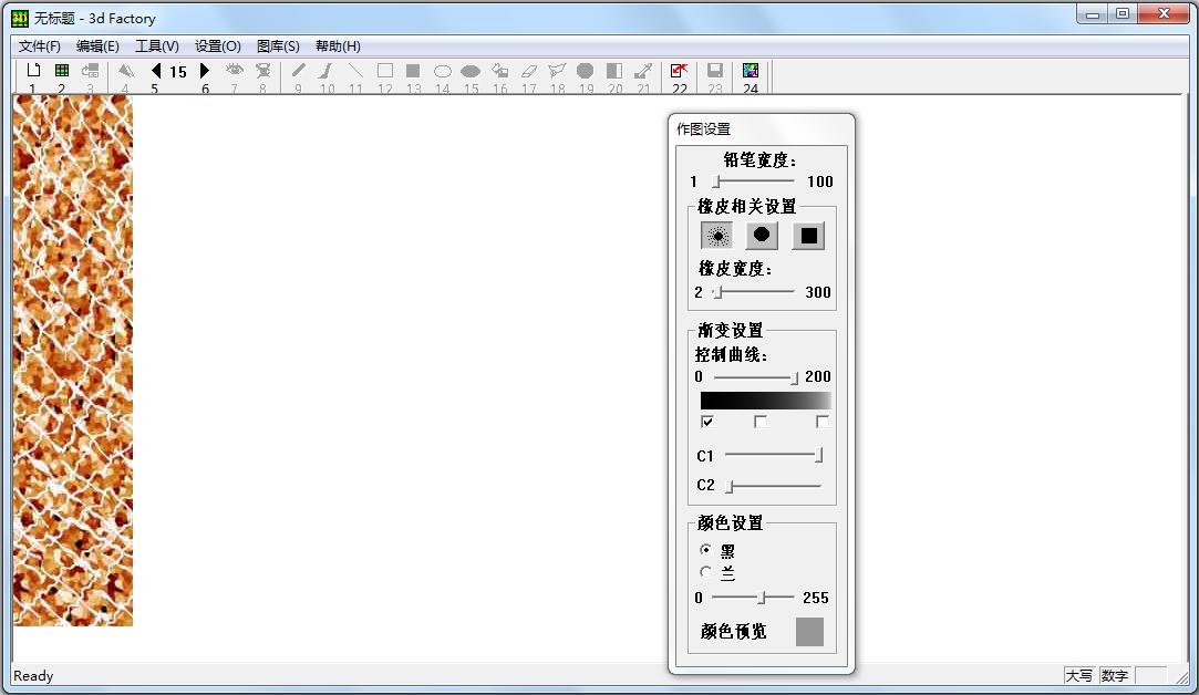 3d Factory(三维立体画制作工厂) V2.0