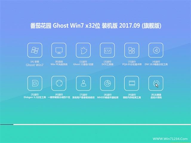 番茄花园GHOST WIN7 (X32) 官方原版2017v09(绝对激活)