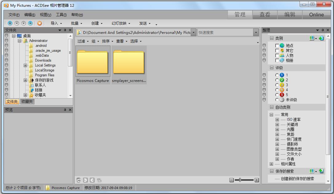 ACDSee Photo Manager(ACDSee相片管理器) V12.0 中文版