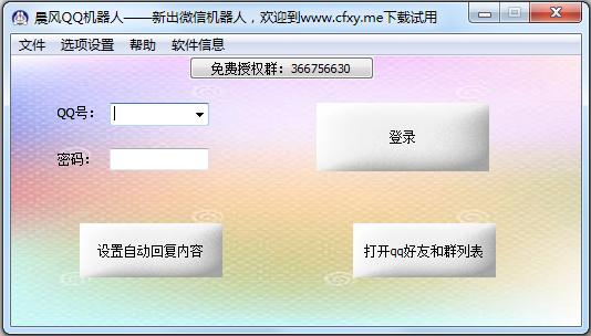 晨风QQ机器人 V4.0012 绿色版
