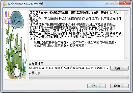 Noiseware Pro(PS降噪神奇滤镜) V5.0.2.0 中文版(32位&64位)