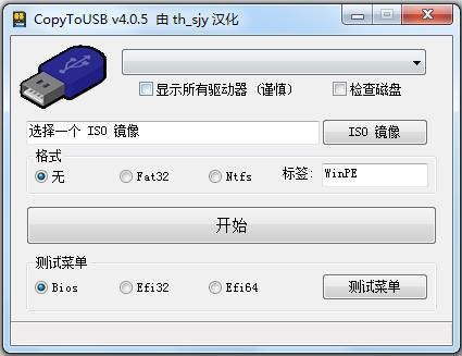 CopyToUSB(U盘启动制作工具)  V4.0.5 绿色汉化版