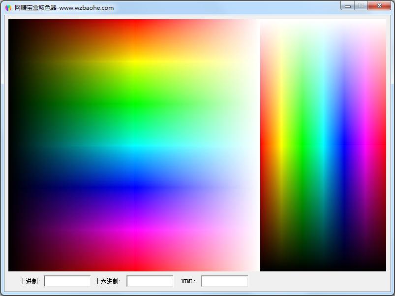 网赚宝盒取色器 V1.0 绿色版