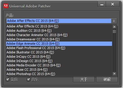 ADOBE CC 2015破解补丁 V1.0 绿色版