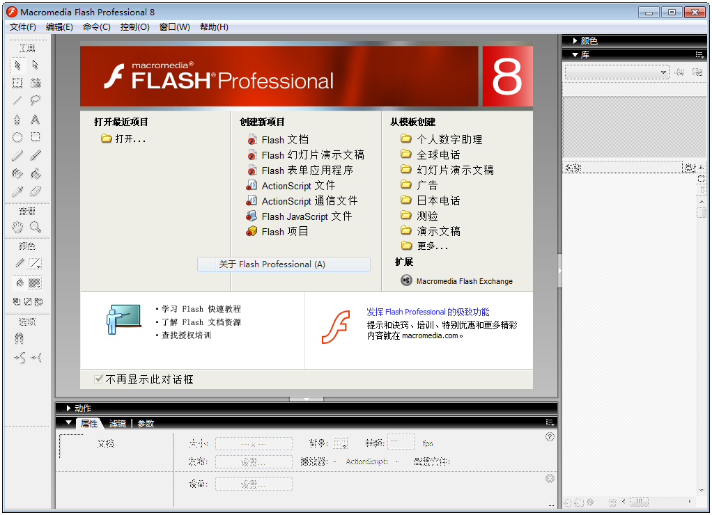 Macromedia Flash(网页设计和网站管理工具) V8.0 中文破解版