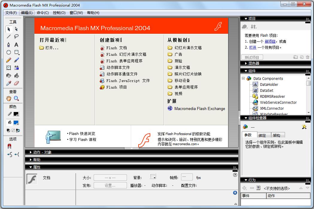 Macromedia Flash MX 2004(动画制作软件) V7.0.1 中文版附序列号