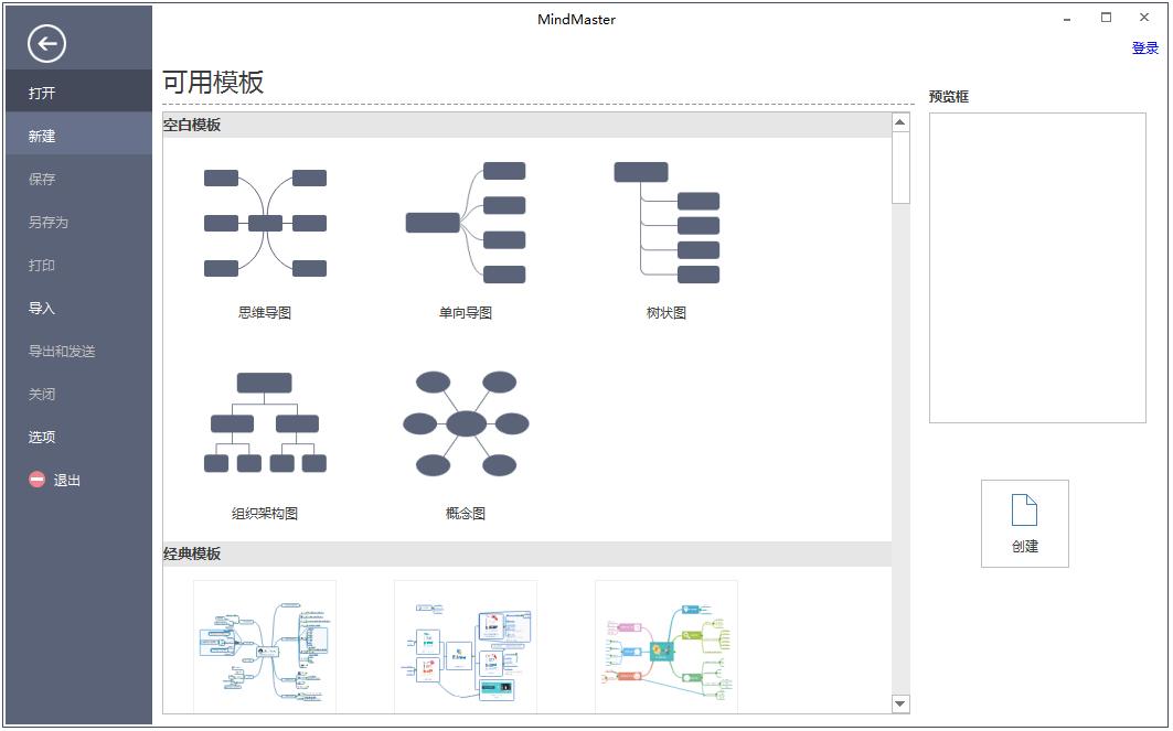 Mindmaster(思维导图制作软件) V6.0