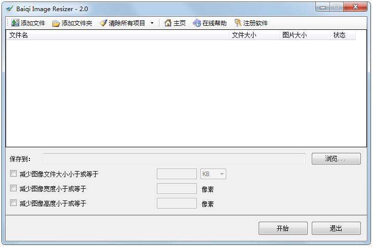 Baiqi Image Resizer(图片分割处理软件) V2.0 绿色版