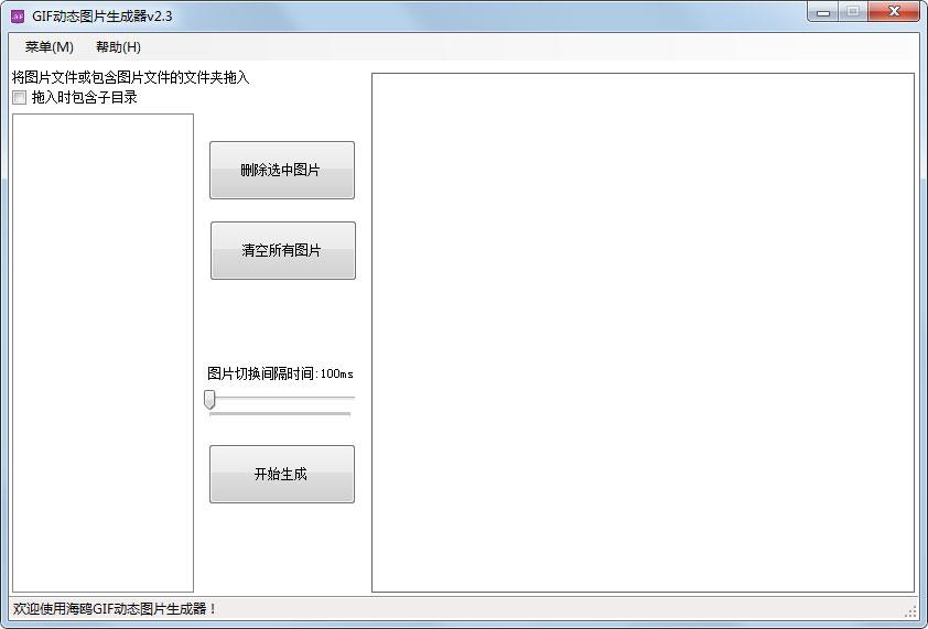 GIF动态图片生成器 V2.3 绿色版