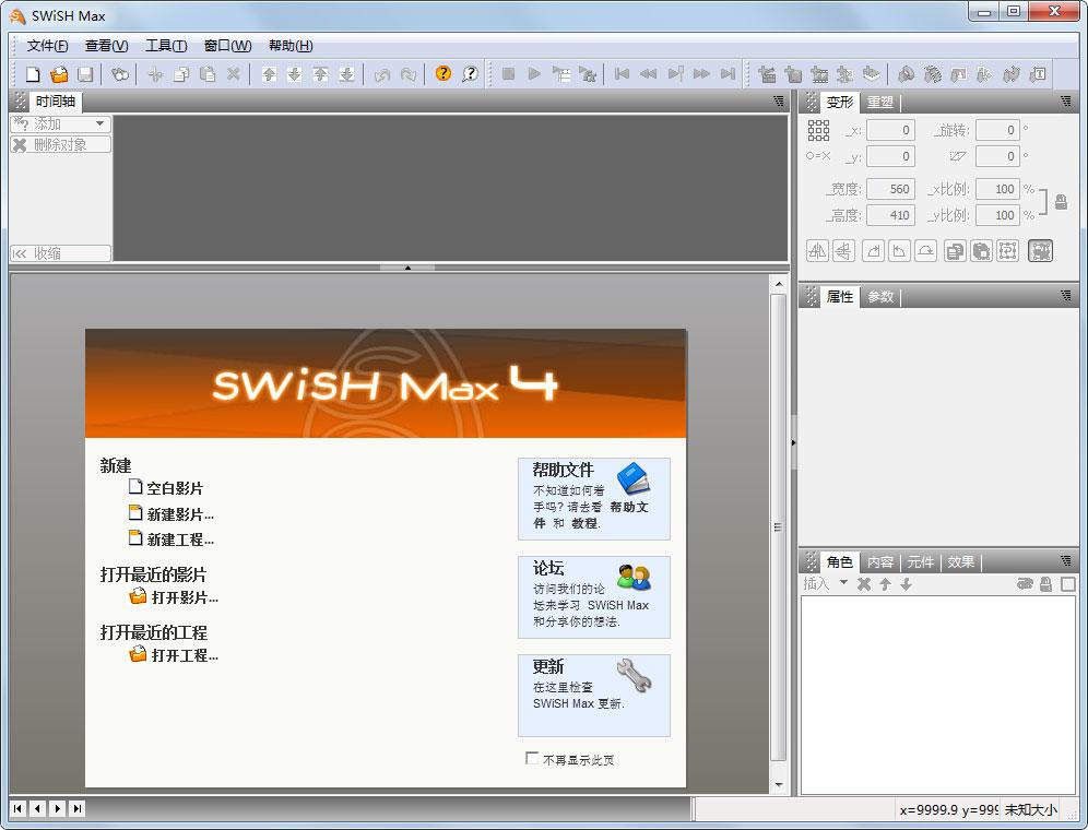 SwiSH Max(动画制作软件) V4.1 绿色版