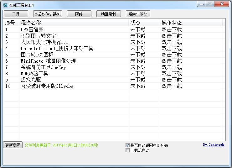 在线工具包 V1.4 绿色版