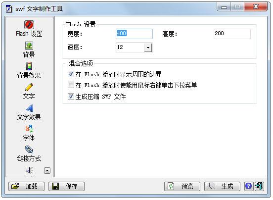 SWF文字制作工具 V2.0 绿色版