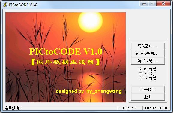 PICtoCODE(图片数据生成器) V1.0 绿色版