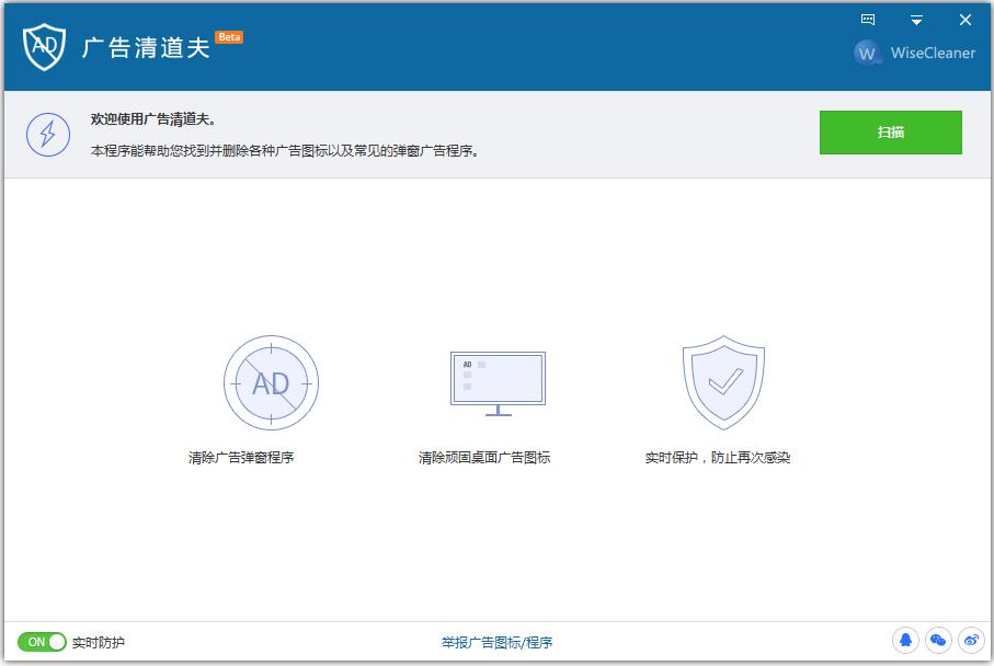 广告清道夫 V1.1.2