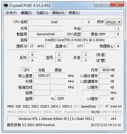 CrystalCPUID(CPU检测超频工具) V4.15.3.452 绿色版