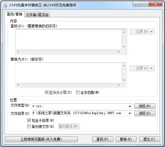 2345批量字符替换王 V2.8.1 绿色版