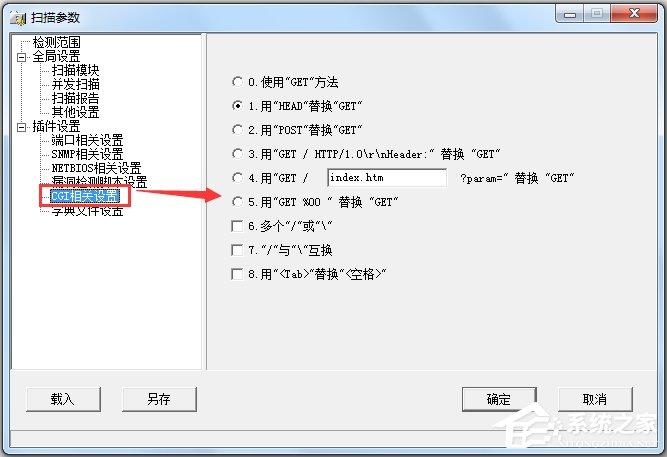 X-Scan(漏洞扫描工具) V3.3 简体中文绿色版
