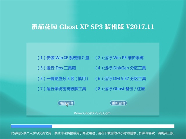 番茄花园GHOST XP SP3 好用装机版【V201711】