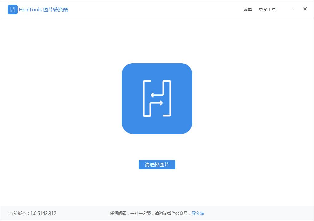 HeicTools(图片转换器) V1.0.5142.912