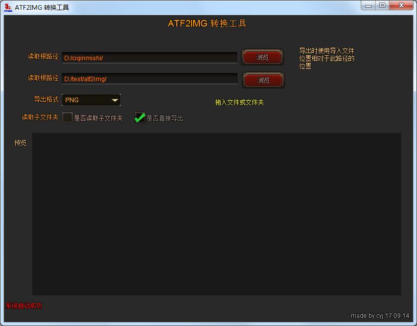 ATF2IMG转换工具 V1.0 绿色版