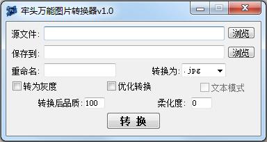 牢头万能图片转换器 V1.0 绿色版