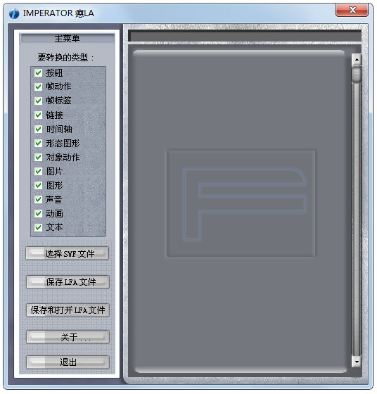 Imperator FLA(swf转fla软件) V1.6.9.8 破解版